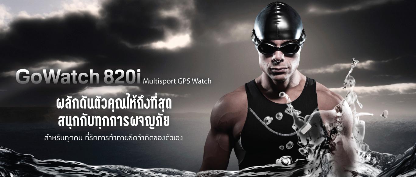 watch820i_01